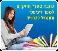 כתבת ספר? התקדם לספר דיגיטלי