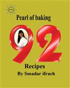 Pearl of Baking - 92 Recipes